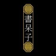 Chinese Nerd Shirt